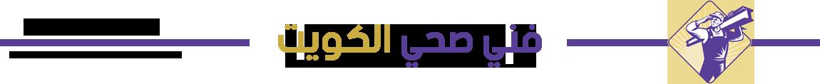 فني صحي الكويت 90929005