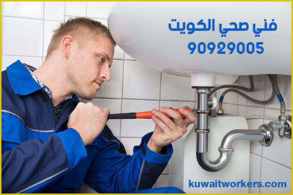 فني صحي الكويت